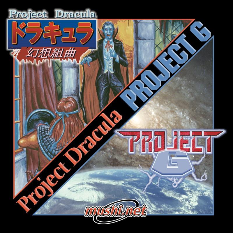 プロジェクト・ドラキュラ/PROJECT G