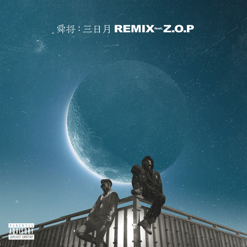 三日月 (REMIX) [feat. Z.O.P]