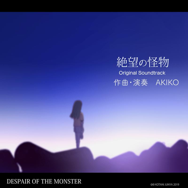 絶望の怪物 / オリジナルサウンドトラック