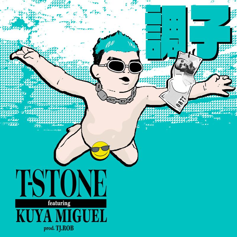 調子 (feat. KUYA MIGUEL)