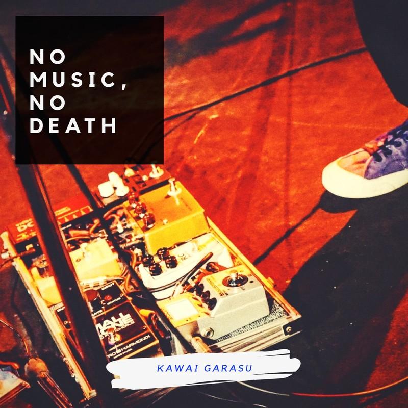 NO MUSIC, NO DEATH