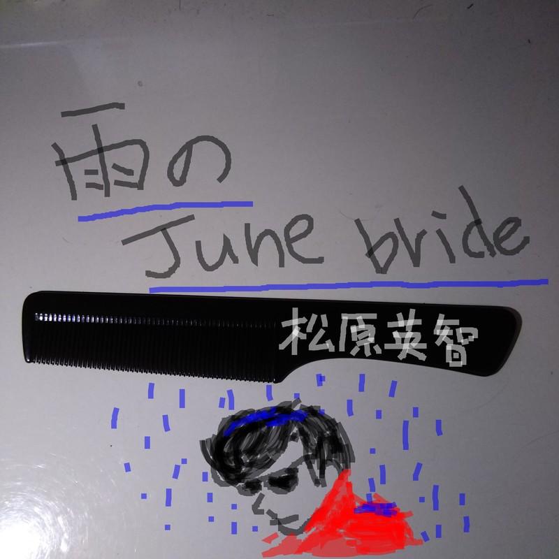 雨の June bride