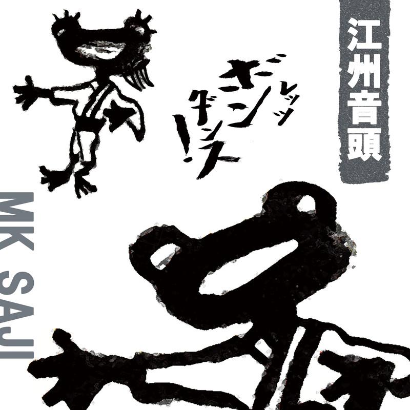 江州音頭 -レッツ・ボンダンス-
