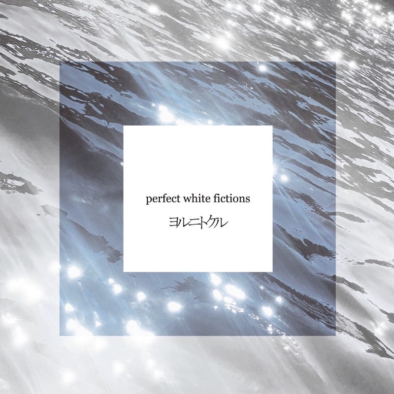 perfect white fictions