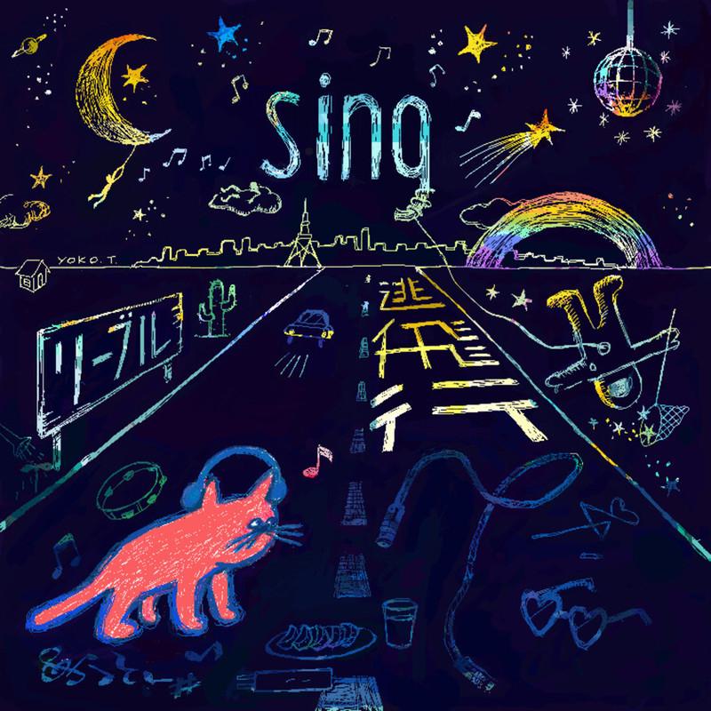 Sing / 逃飛行
