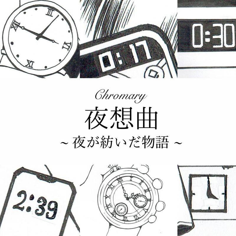 夜想曲 ~夜が紡いだ物語~