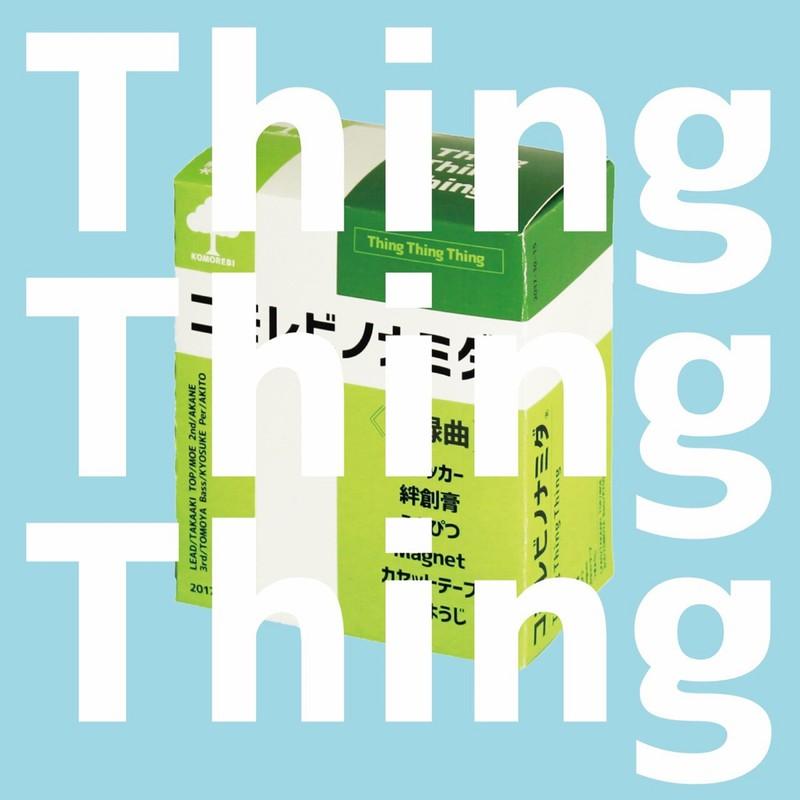 Thing Thing Thing