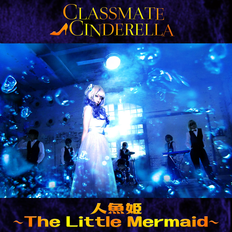 人魚姫 ~The Little Mermaid~