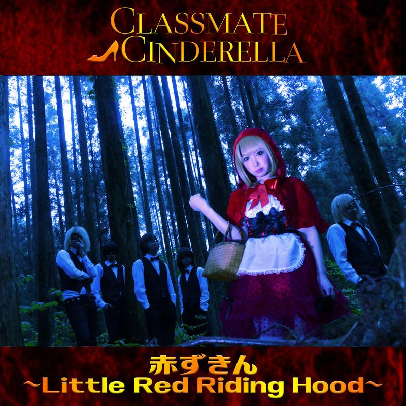 赤ずきん ~Little Red Riding Hood~