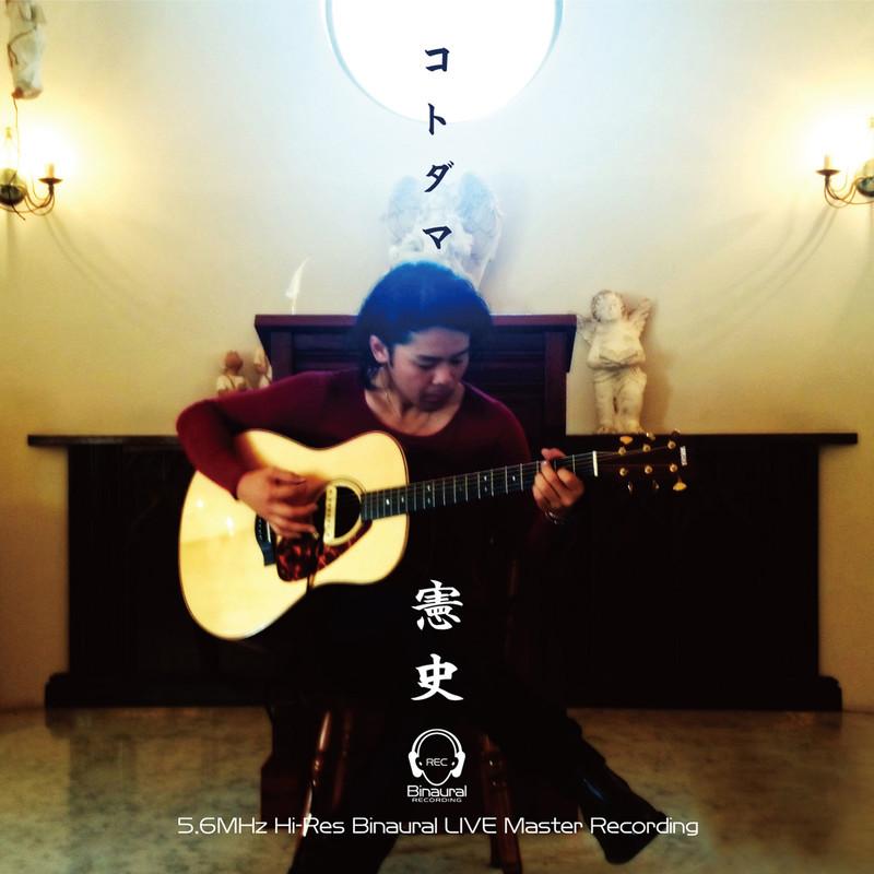 コトダマ <ハイレゾ・バイノーラル LIVE MASTER RECORDINGS>