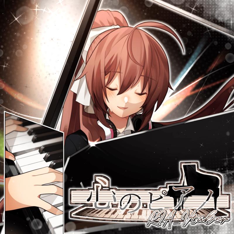 心のピアノ