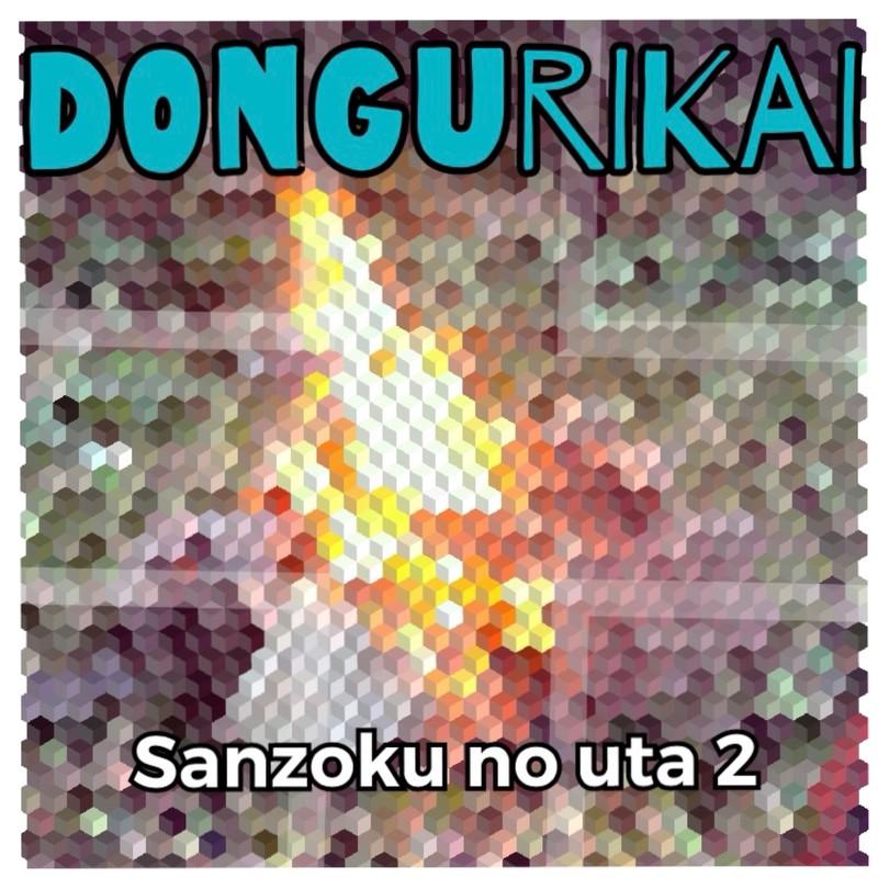 sanzoku no uta 2