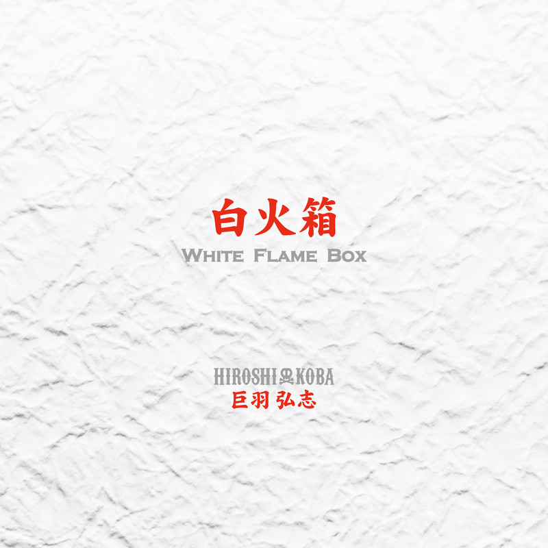 White Flame Box