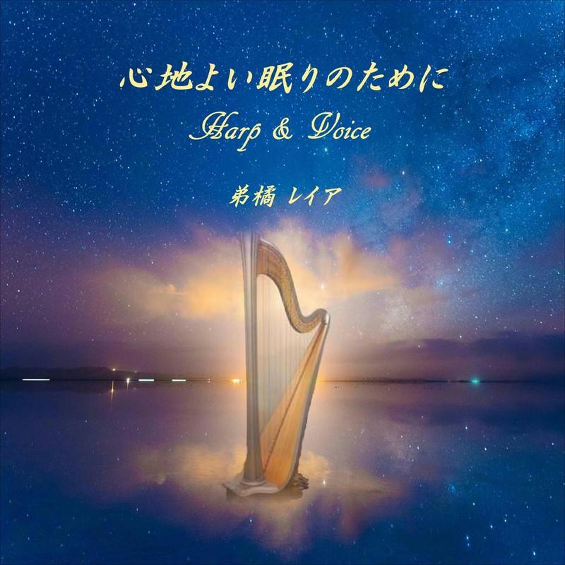 心地よい眠りのために ~Harp & Voice~
