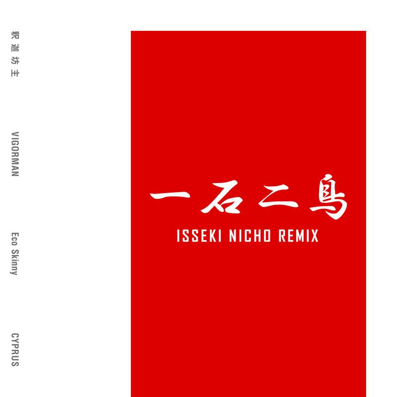 ISSEKI NICHO (REMIX)