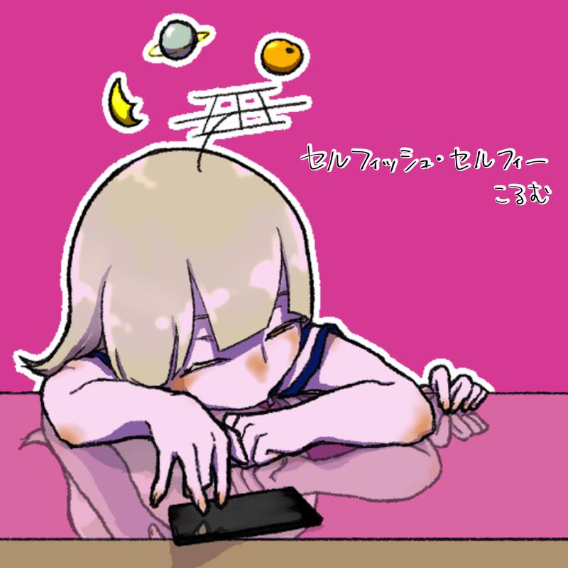 セルフィッシュ・セルフィー (feat. 滲音かこい)