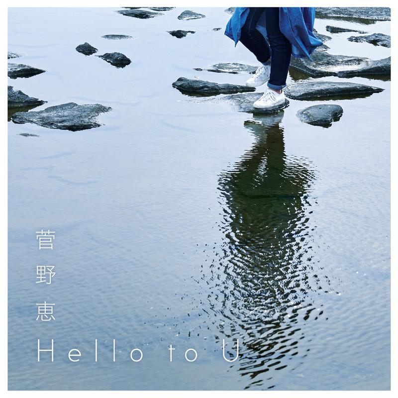 Hello to U