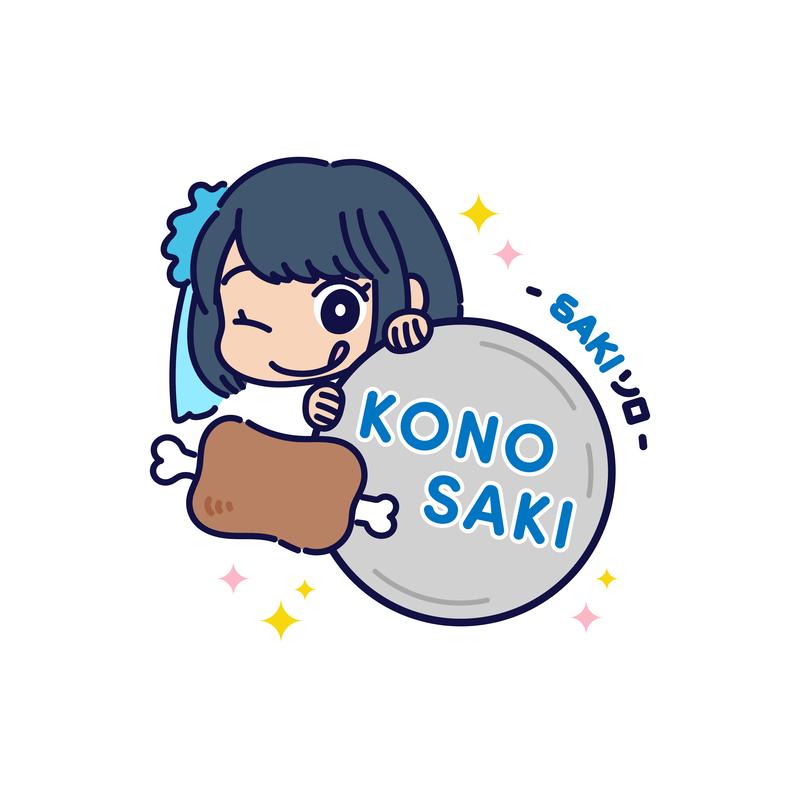 KONO SAKI - SAKIソロ -