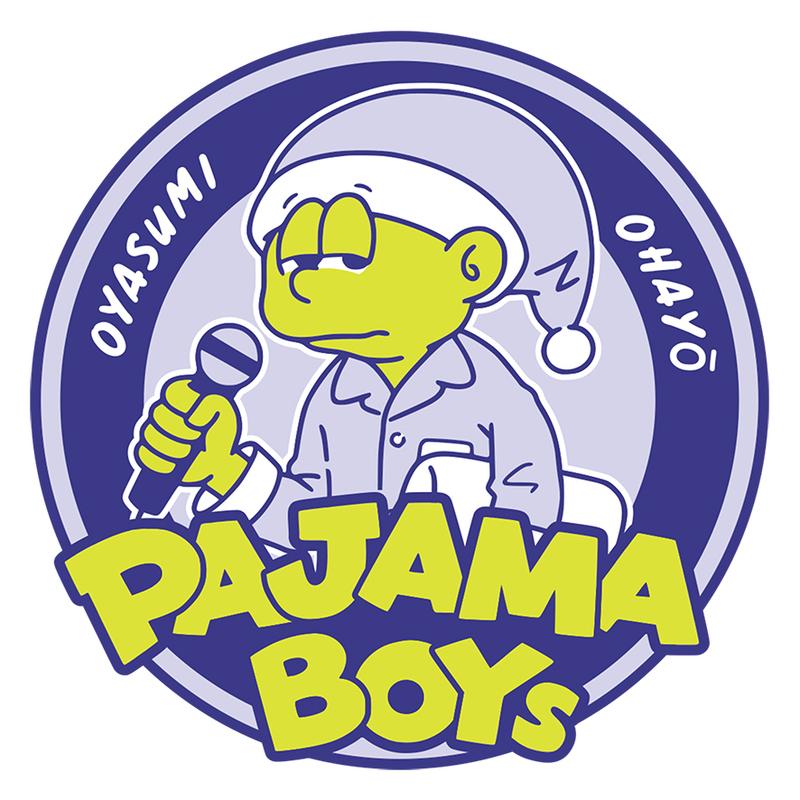 パジャマボーイズ