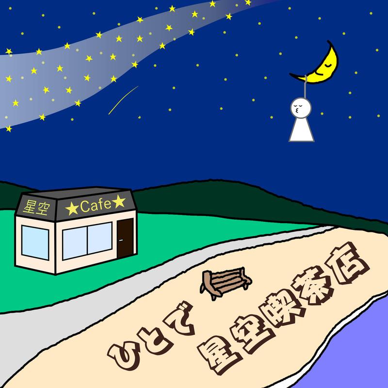 星空喫茶店