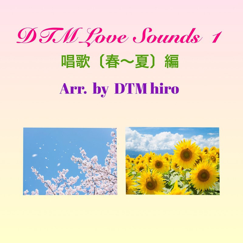 DTM Love Sounds 1 唱歌「春〜夏」編