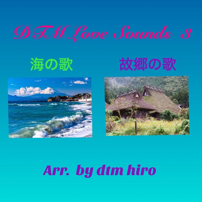 DTM Love Sounds 3 海の歌 / 故郷の歌
