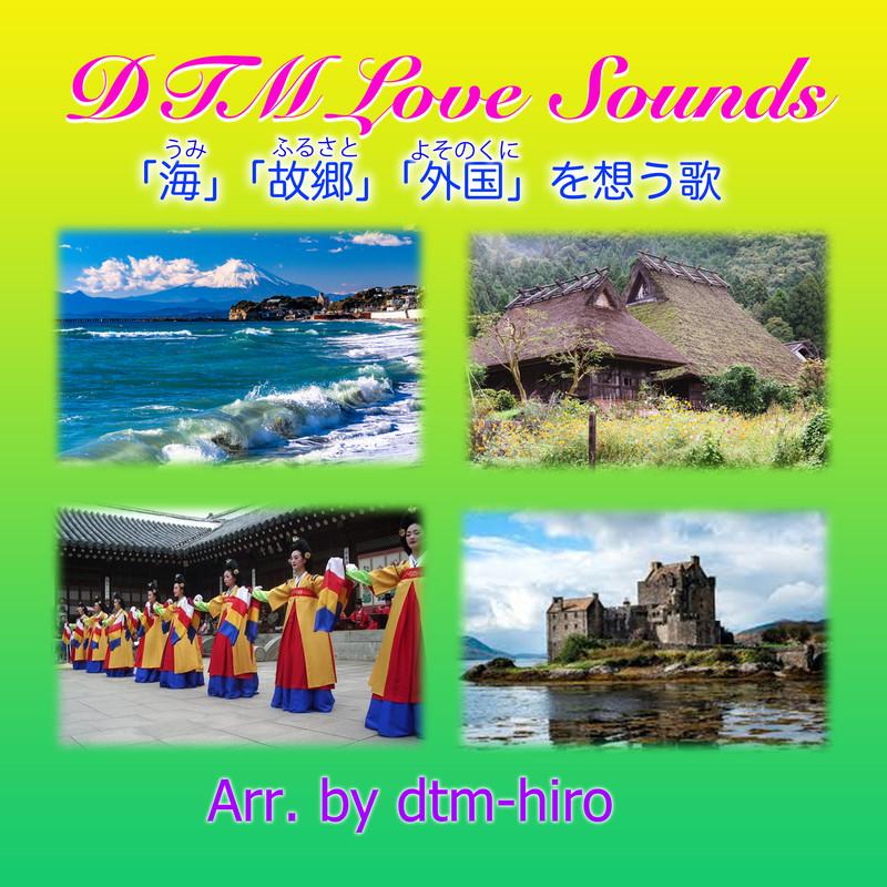 DTM Love Sounds 「海」「故郷」「外国」を想う歌