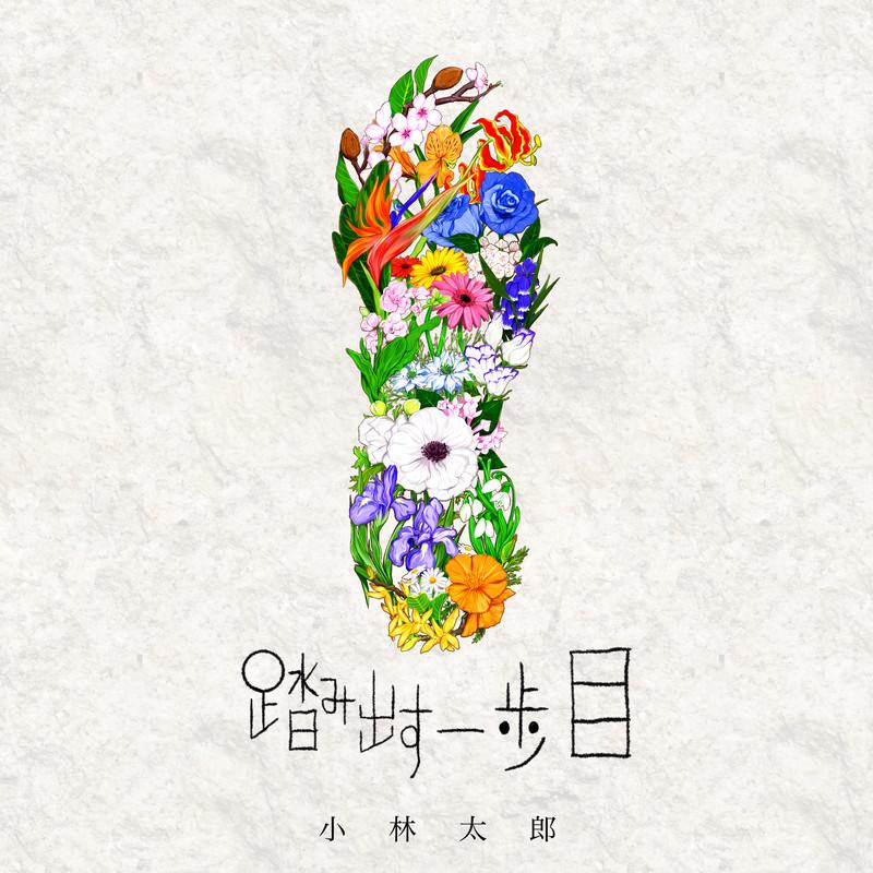 踏み出す一歩目 (2020 Remix)