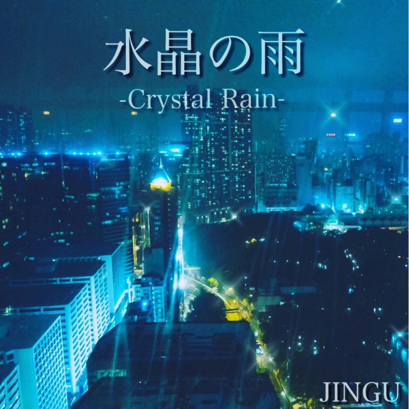 水晶の雨 -Crystal Rain-