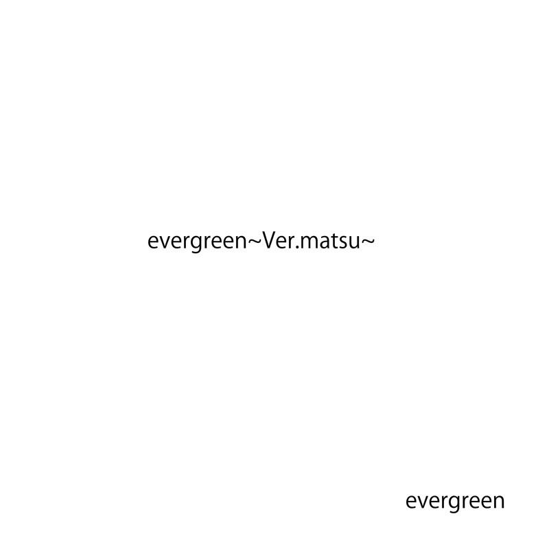 evergreen(Ver.matsu)