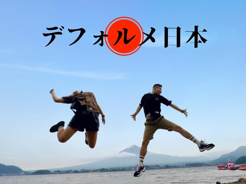 デフォルメ日本