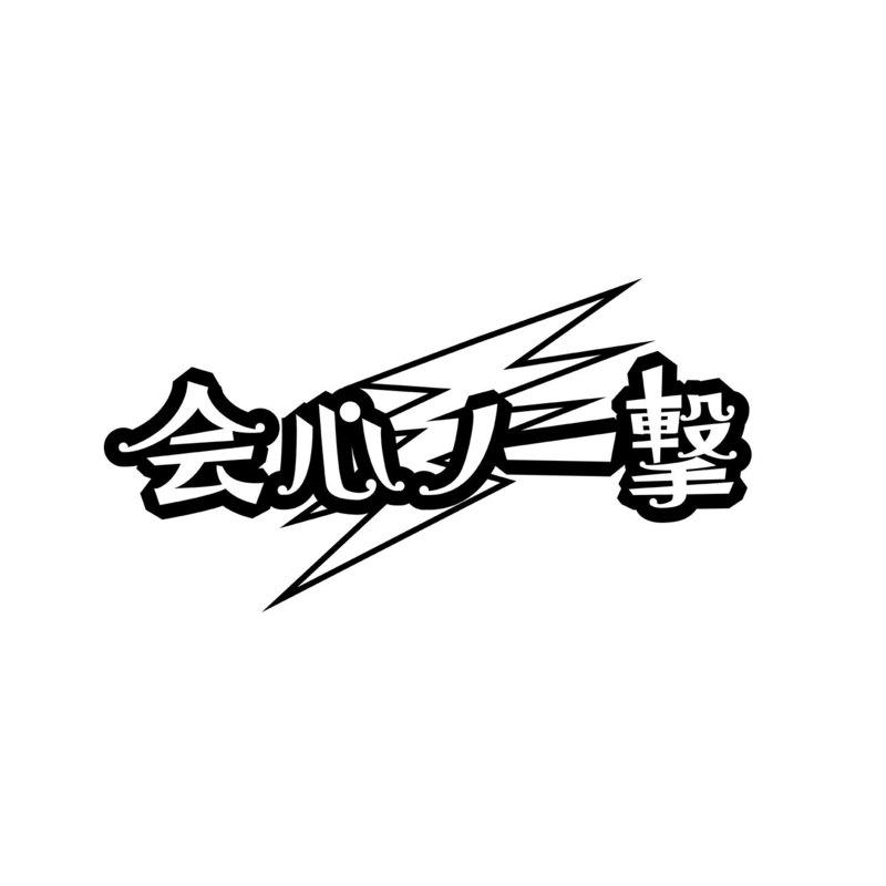 kaishin no ichigeki