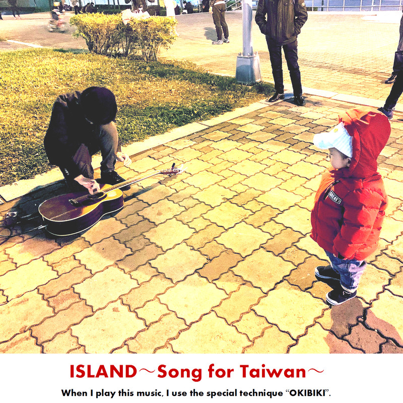 ISLAND ~song for Taiwan~