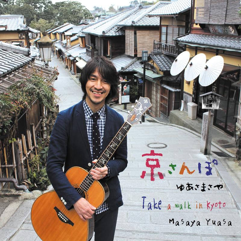 Kyou sanpo Take a walk in Kyoto +10