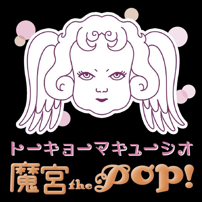 魔宮 the POP!