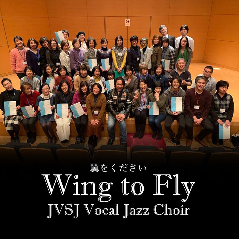翼をください 〜Wing to Fly〜