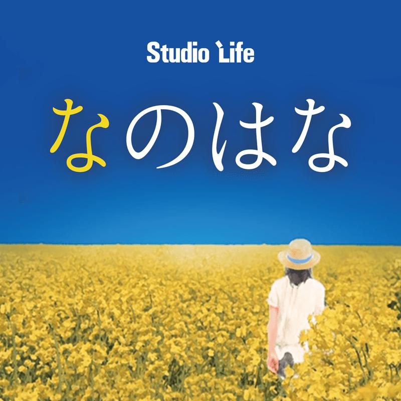なのはな (feat. 明石隼汰)