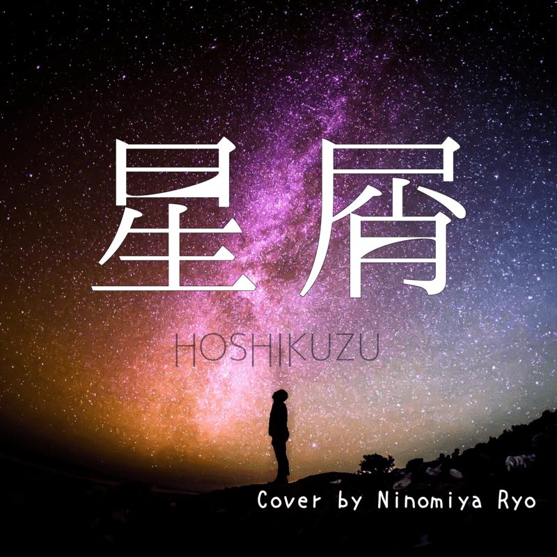 星屑 (Cover.ver)