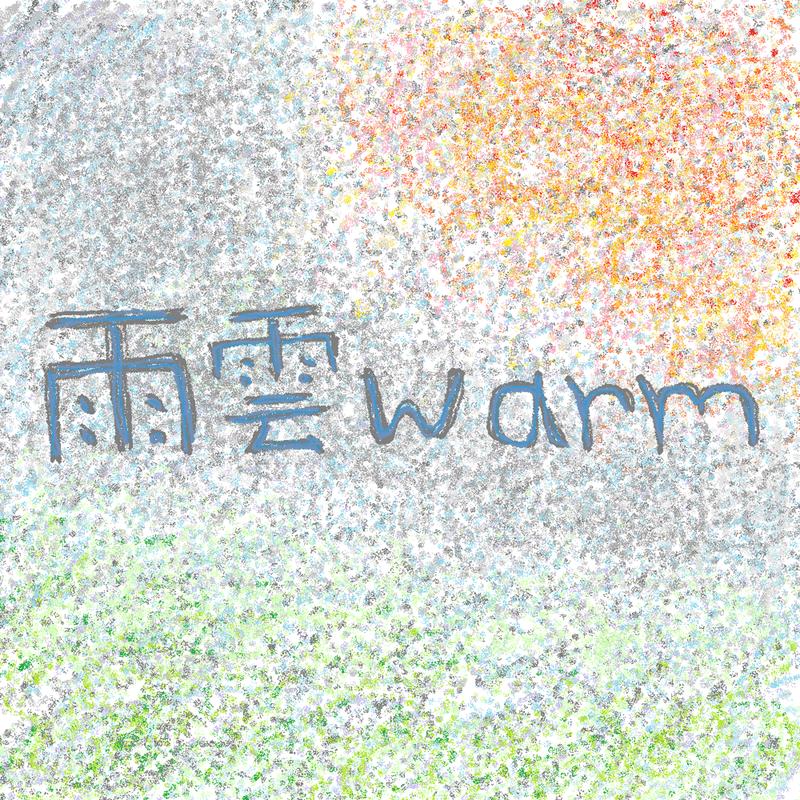 雨雲warm