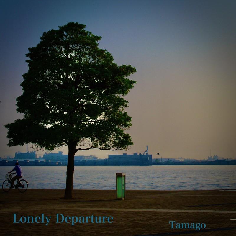 孤独な旅立ち