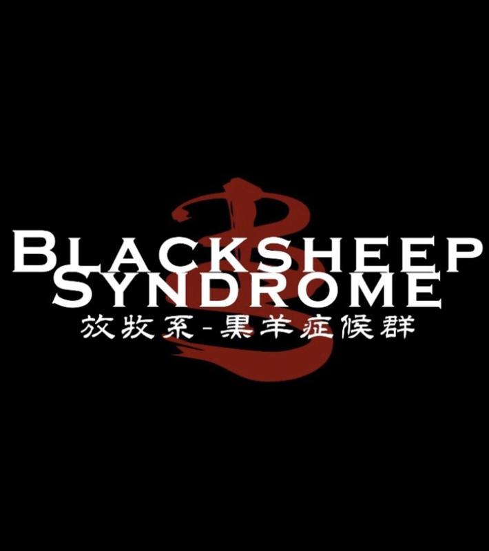 【放牧系-黒羊症候群】BLACKSHEEP SYNDROME
