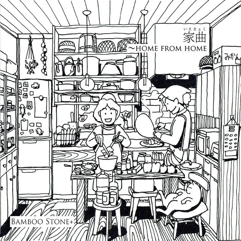 家曲〜home from home