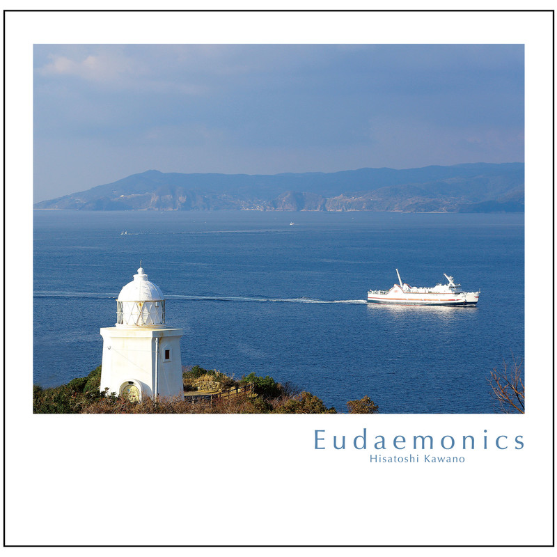 幸福論 Eudaemonics