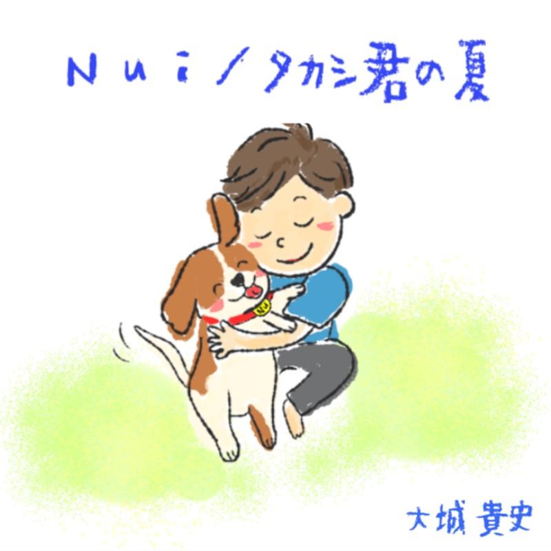 Nui / タカシ君の夏