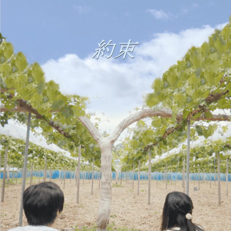 約束 (映画「約束」オリジナルサウンドトラック) [feat. Yoshimi]