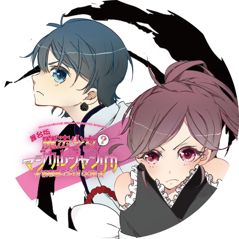 『舞台版「魔法少女(?)マジカルジャシリカ☆第壱磁マジカル大戦☆」』