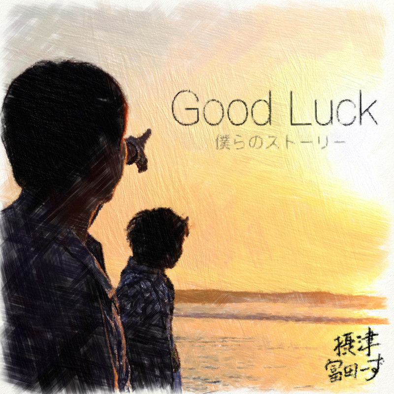 Good Luck - 僕らのストーリー -