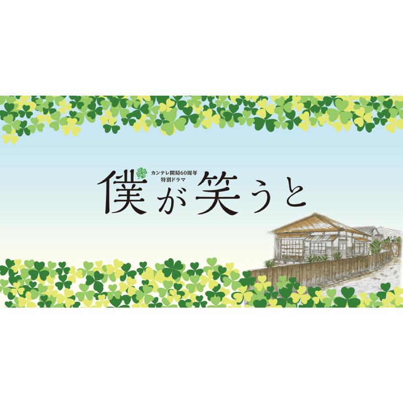カンテレ開局60周年特別ドラマ「僕が笑うと」オリジナル・サウンドトラック