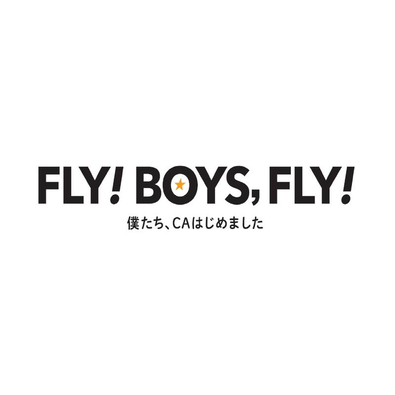 メインテーマ (ドラマ『FLY!BOYS,FLY!僕たち、CAはじめました』より)