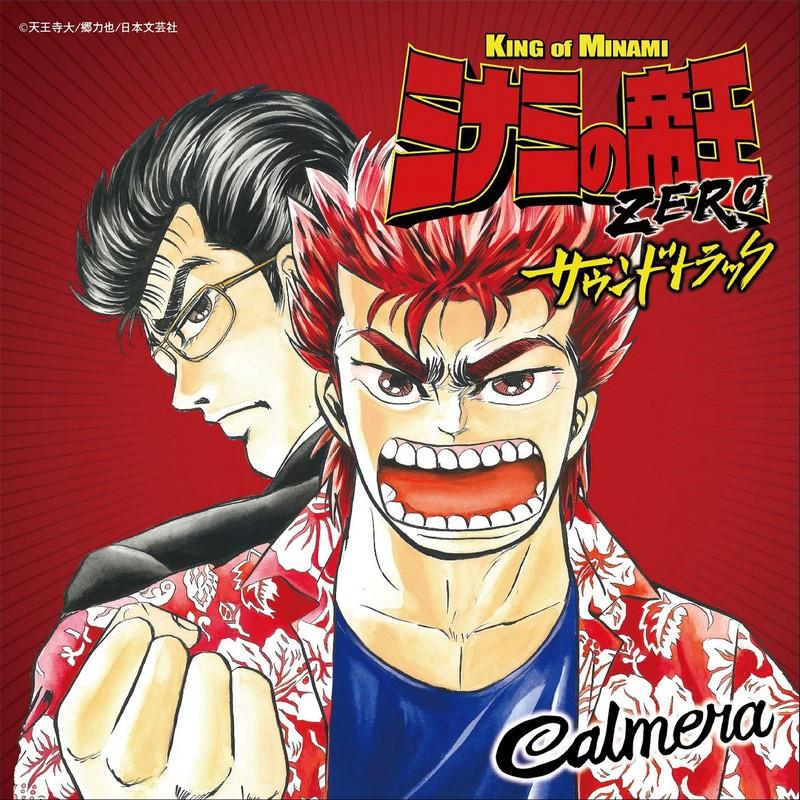 ドラマ「ミナミの帝王ZERO」オリジナル・サウンドトラック